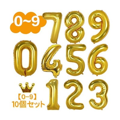 Hifinger 数字バルーン ゴールド (0-9) 風船 セット バースデー パーティー 結婚式 記念日 お祝い 誕生日 飾り付け