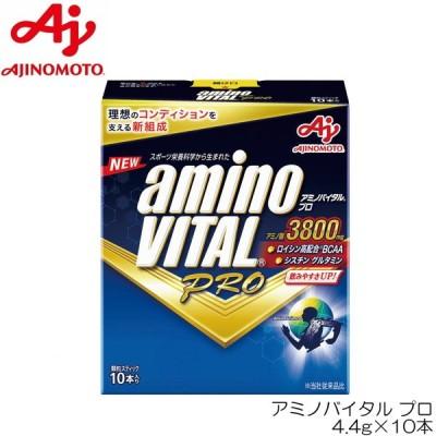 アミノバイタル プロ 4.4g×10本 味の素 AM83823