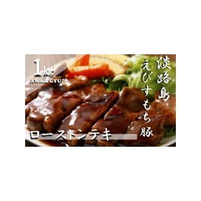 ふるさと納税 EV09◇淡路島産豚肉ローストンテキ1kg 兵庫県洲本市