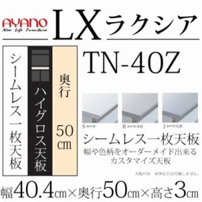 綾野製作所 LX ラクシア シームレス天板 (ハイグロス天板) 奥行50cmタイプ