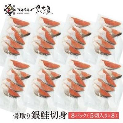 【5切入×8パック】骨取り銀鮭 生サケ切身 ギンザケ【冷凍便】