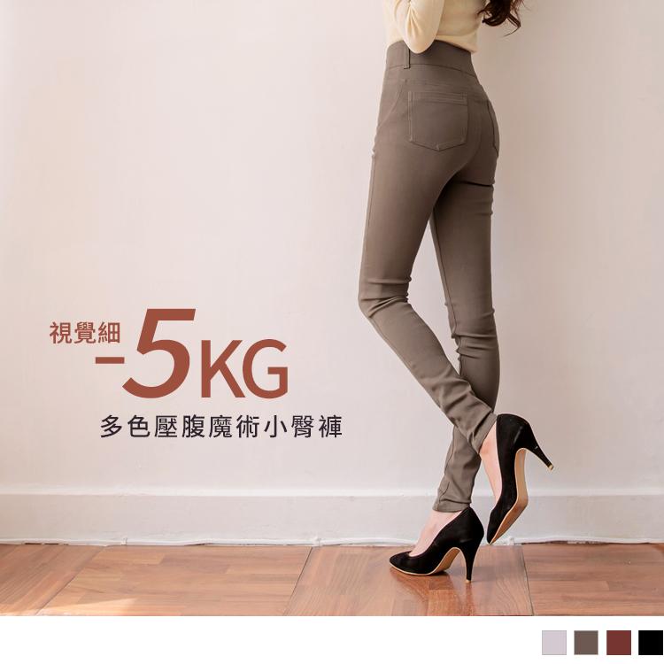 視覺-5KG!高彈加壓纖腰翹臀窄管褲