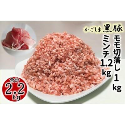 090-03 かごしま黒豚モモ切落し1kg & 黒豚ミンチ1.2kg