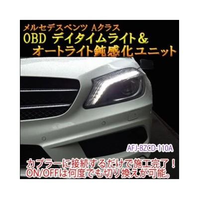 メルセデスベンツ デイタイムライト化&オートライト鈍感化ユニット A-Class(176系/前期)用 国内正規品 日本仕様 OBD 挿し込むだけで施工