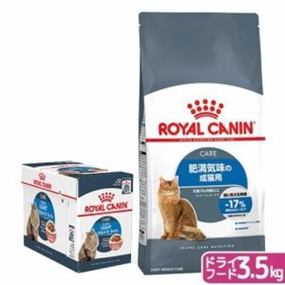 ロイヤルカナン 猫用 キャットフード 猫 肥満気味猫用ドライウェットセット ドライ3.5kg×1袋 ジップ付 + パウチ85g×