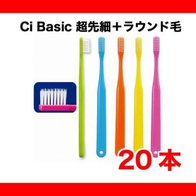 大特価!! Ci ベーシック Basic 超先細+ラウンド毛 歯ブラシ (20本) 5色アソート