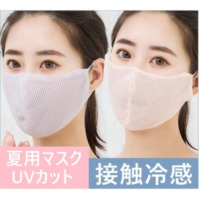 マスク 洗える ひんやり ウレタンマスク 5枚セット 布マスク 立体マスク 伸縮性 男女兼用 mask 布マスク 涼しい UVカット ウイルス 花粉 防寒 風邪予防
