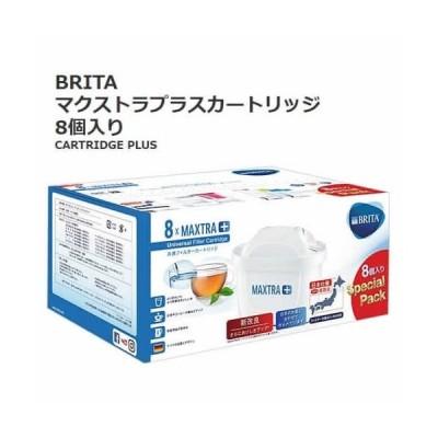 【関東のみ送料無料】BRITA マクストラ カートリッジ 8個入