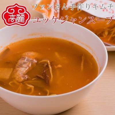 【冷凍】ユッケジャンスープ【韓国スープ1袋500g】牛肉が入った韓国の焼き肉屋さん定番スープです。溶き卵を入れるとまろやかに