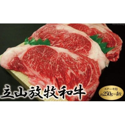 立山放牧和牛ステーキ用 1箱約250g×4枚入
