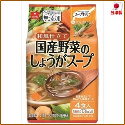 スープ生活 国産野菜のしょうがスープ 4食入り×20袋セット ▼お湯を注ぐだけ簡単調理で野菜たっぷり具だくさんスープ