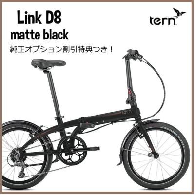2021 TERN Link D8 Matte Black リンク D8 マットブラック 折りたたみ自転車 20インチ