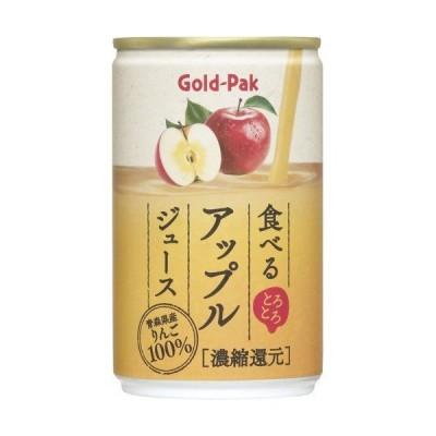 ゴールドパック 食べるアップルジュース 160g×20本