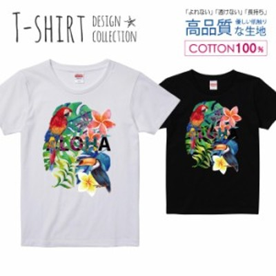 アロハ デザイン Tシャツ レディース ガールズ かわいい サイズ S M L 半袖 綿 プリントtシャツ コットン ギフト 人気 流行 ハイクオリテ