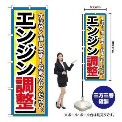 のぼり エンジン調整 GNB-1512(三巻縫製 補強済み)