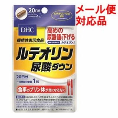 【ネコポス便対応品】DHC ルテオリン尿酸ダウン 20日分 20粒入