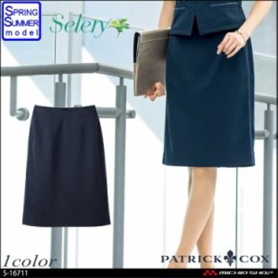 事務服 制服 パトリックコックス×セロリー PATORICK COX selery タイトスカート(55cm丈) S-16711