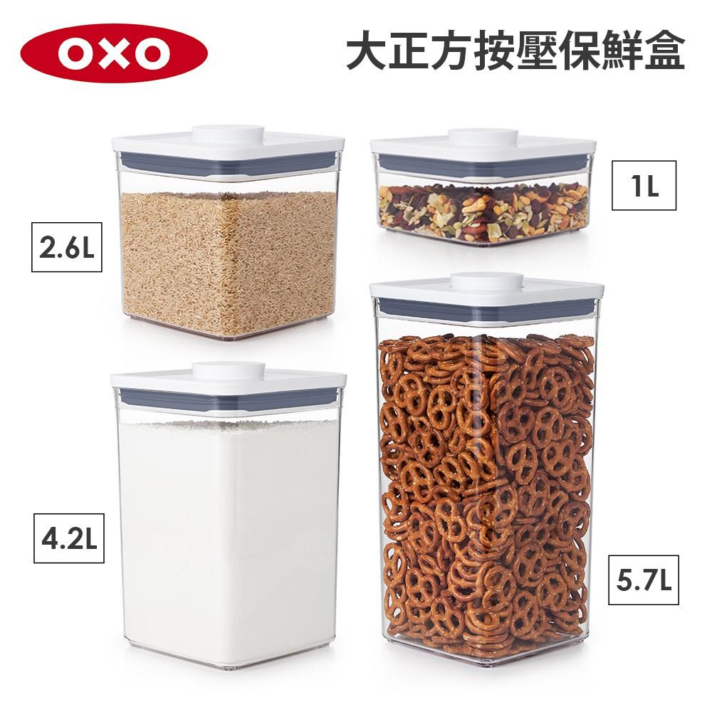美國OXO POP 大正方按壓保鮮盒(1L/2.6L/4.2L/5.7L) 尺寸任選