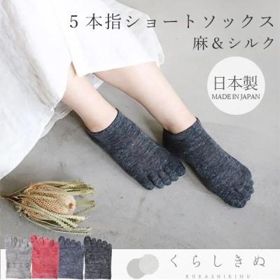 5本指ショートソックス  シルク 麻 日本製 くらしきぬ