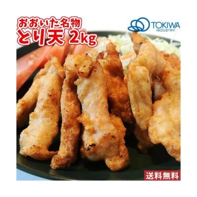 おおいた名物 とり天 2kg 鶏手羽切身使用 下味をつけた鶏の天ぷら 鶏天 天麩羅 おかず トキハインダストリーのお惣菜【送料無料】