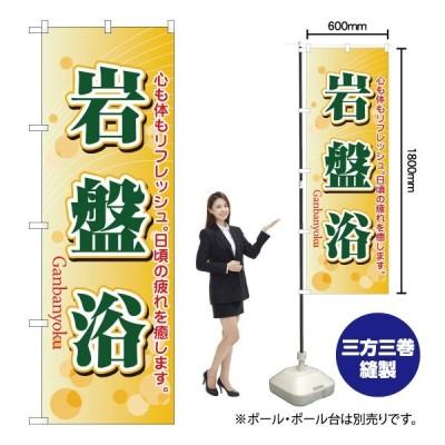 のぼり旗 岩盤浴 No.4790(三巻縫製 補強済み)