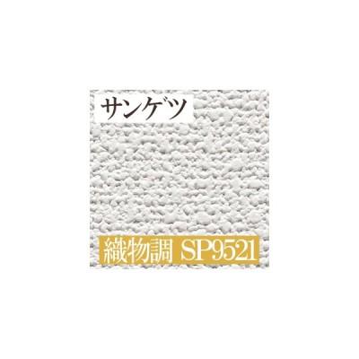 サンゲツ SP SP9521 [新SP-2812] 織物調 生のり付き壁紙 15m、30m選択 道具つき、道具なし(リピーターセット)セット販売