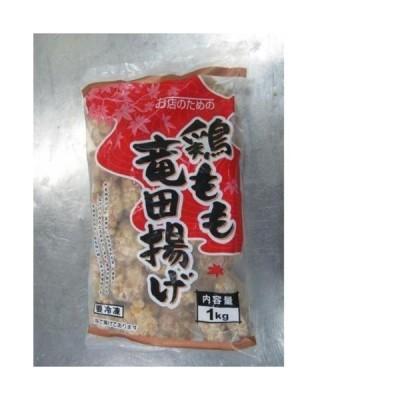 お店のための 鶏もも竜田揚げ 1kg冷凍UCCグループの業務用食材 個人購入可プロ仕様