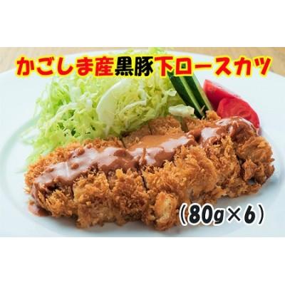 A1-0815/かごしま産黒豚下ロースカツ(80g×6)