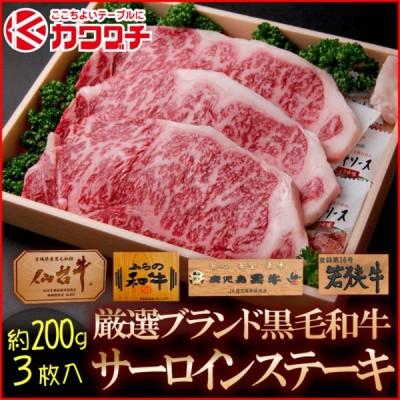 和牛 サーロイン ステーキ 3枚x約200g | 肉 お中元 プレゼント ギフト 後払い 可能 国産 牛肉