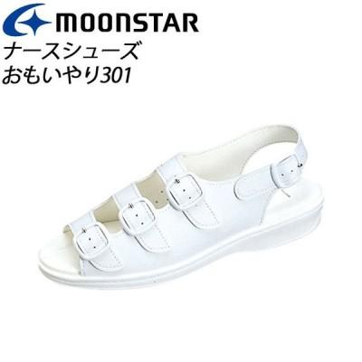 ムーンスター レディース ワーク おもいやり301 ホワイト ホワイト ナースシューズの定番モデル MS シューズ