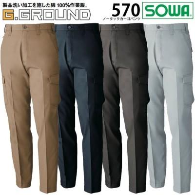 SOWA 桑和 570 ノータックカーゴパンツ【春夏素材】作業服 作業着 573シリーズ