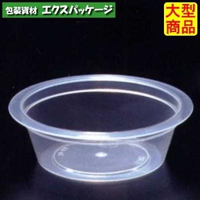 デザートカップ PP PP74-55足無 2921 2000個入 ケース販売 大型商品 取り寄せ品 シンギ