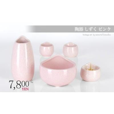 陶器 しずく ピンク 5点セット 3.0寸