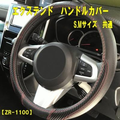 ポイント10倍 送料無料 セール エクステンド ハンドルカバー ステアリングカバー リングカバー S/M共通サイズ ブラック ZR-1100
