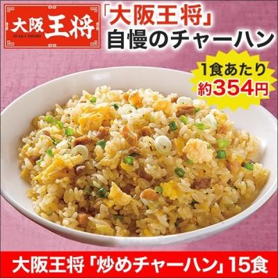 大阪王将「炒めチャーハン」15食