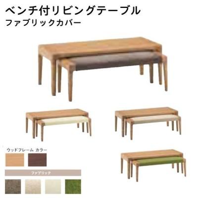 ベンチ付きリビングテーブル ファブリック 選べるカラー テーブル幅120cm ネスト ナチュラル ブラウン ベージュ グリーン ホワイト 北欧スタイル 送料無料