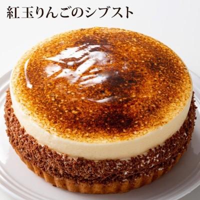 ケーキ タルト 紅玉りんごのシブスト(おのし・包装・ラッピング不可) あすつく対応 お取り寄せ スイーツ お菓子