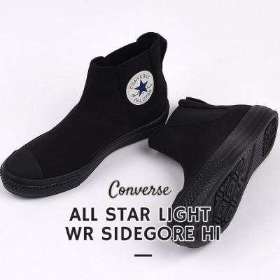 コンバース converse レディース スニーカー カジュアル シューズ ファッション ALL STAR LIGHT WR SIDEGORE HI 31302560 黒