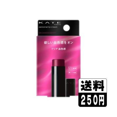 【送料250円】[カネボウ]KATE(ケイト) パーソナルリップクリーム 05 クリア血色感 3.7g