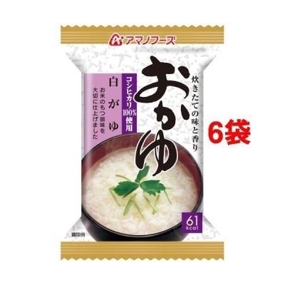 アマノフーズ おかゆ 白がゆ ( 6食セット )/ アマノフーズ