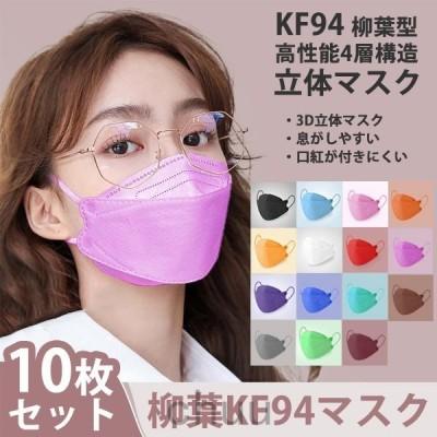 マスク KF94 10枚セット 柳葉型 カラバリ 不織布 4層構造 男女兼用 平ゴム 3D立体 メール便 3