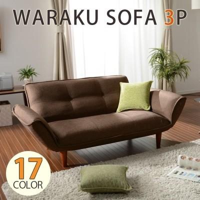 ソファ ソファー 3人掛け カウチソファ ソファベッド リクライニング 和楽の極 3P A652 日本製
