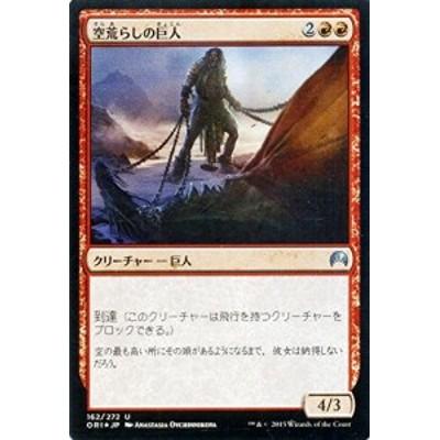 マジック・ザ・ギャザリング 空荒らしの巨人(FOIL) / マジック・オリジン(中古品)