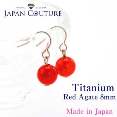 アレルギー対応 チタンピアス 高純度チタン 赤瑪瑙 レッドアゲート 8mm珠 ピアス チタン製 天然石 パワーストーン プレゼント ケース付き 日本製