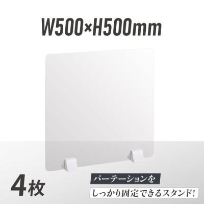 あすつく [4枚セット]差し込み簡単 透明 パーテーション W500×H500mm 軽量ABS樹脂足付き 仕切り板 受付 衝立 間仕切り 卓上パネル 滑り止め abs-p5050-4set