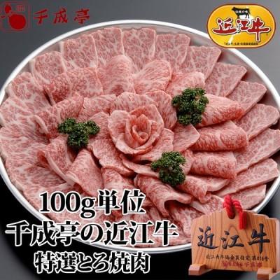 牛肉 肉 焼肉 和牛 近江牛 特選とろ焼肉 100g単位