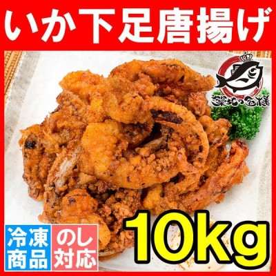 いか下足唐揚げ 合計10kg 1kg×10パック (イカゲソ いかげそ)