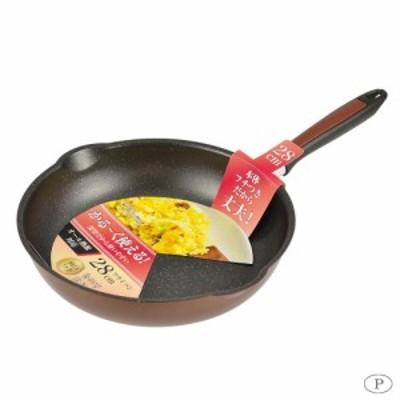 パール金属 軽わざパン ふっ素加工IH対応両口深型フライパン 28cm HB-3034 【送料無料】(調理器具、フライパン、グリルパン、炒め鍋、キ
