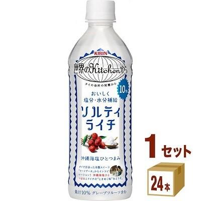 キリン 世界のKitchenから ソルティライチ 500ml 1ケース(24本)