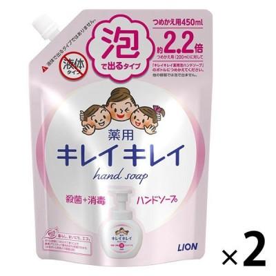 キレイキレイ 薬用 ハンドソープ 泡 シトラスフルーティの香り 詰め替え450ml 1セット 2個  殺菌 保湿 ライオン